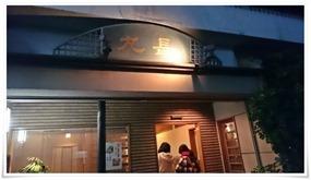 丸長店舗外観@第8回中央区はしご酒大会