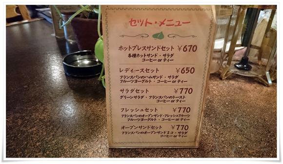 セットメニュー@喫茶かわい