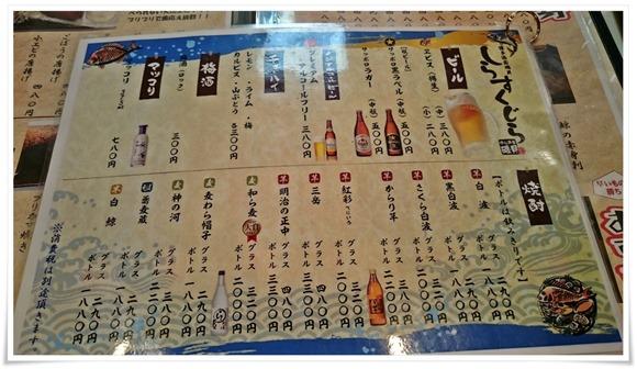ドリンクメニュー@しらすくじら天神店