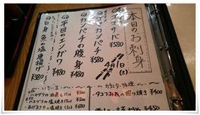 お刺身メニュー@しらすくじら天神店