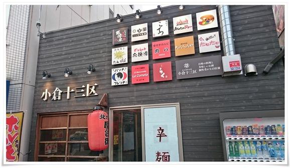 ラ・コメータ(小倉十三区)