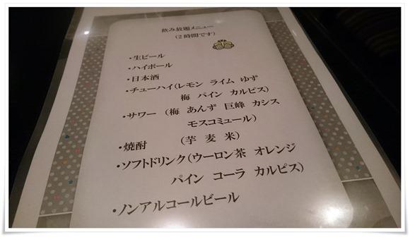 飲み放題メニュー@居酒屋 無限(むげん)