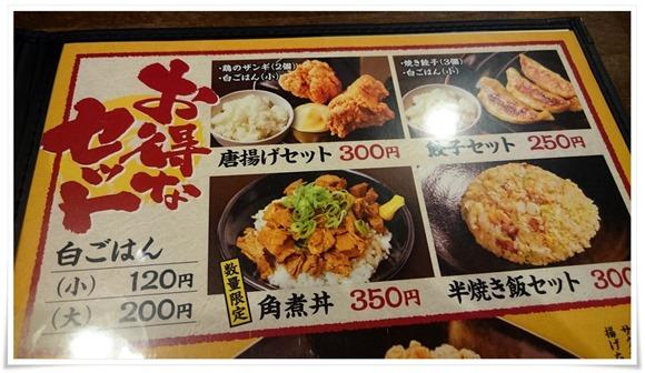 セットメニュー@二代目とも屋 門司店