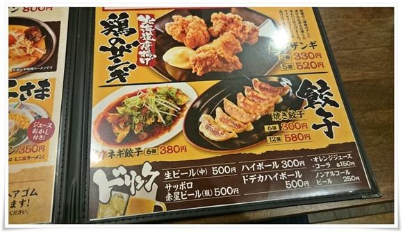 ツマミメニュー@二代目とも屋 門司店