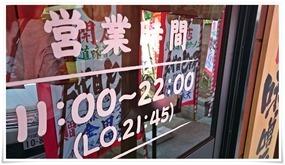 営業時間@二代目とも屋 門司店