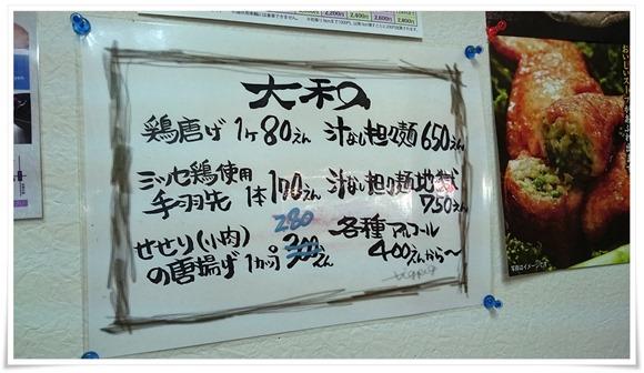 おすすめメニュー@大和 黒崎本店