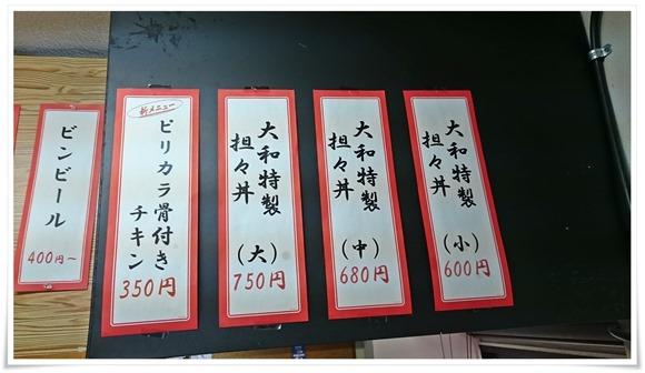 担々丼メニュー@大和 黒崎本店