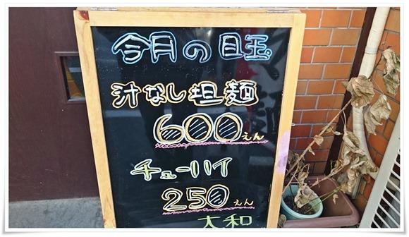汁ナシ担々麺もおススメ@大和 黒崎本店