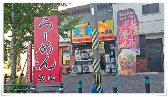 ラーメン天晴@八幡東区西本町