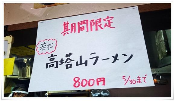 高塔山ラーメンメニュー@ラーメン天晴