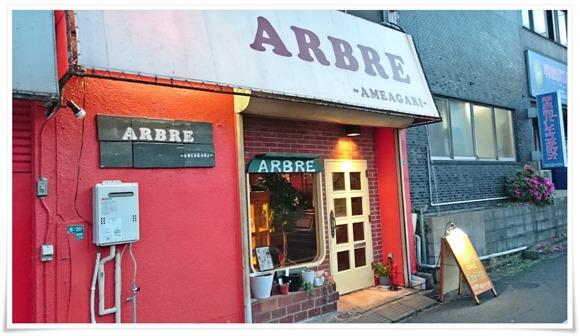 ARBRE(アルブル)で赤星