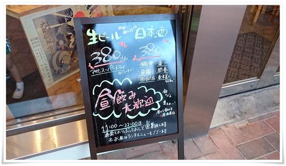 昼飲み大歓迎@日本酒と漁師めし 玄さん 八幡店