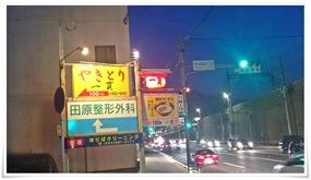 通り沿いの看板@一貫(イッカン)