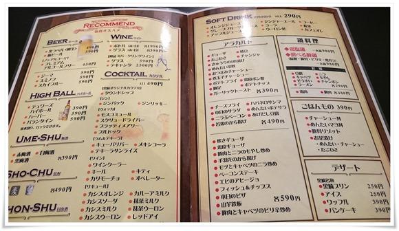 バルメニュー@麺バル クオーゼ(QUOZE)