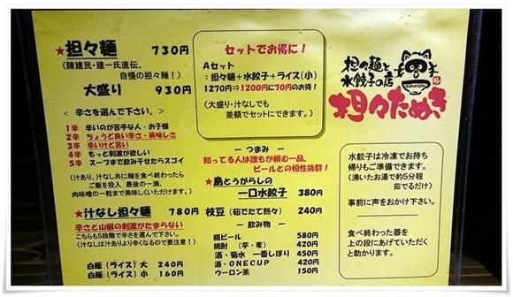メニュー@担々麺と水餃子の専門店 担々たぬき