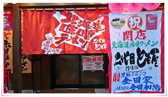 北海道味噌ラーメン 二代目とも屋 店舗入口