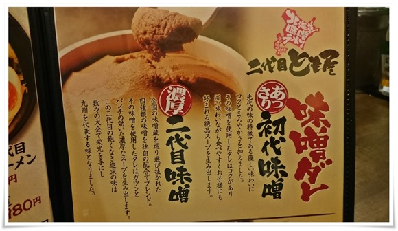 味噌のこだわり@二代目とも屋 門司店