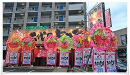 北海道味噌ラーメン 二代目とも屋 門司店