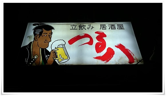 立飲み居酒屋つる八