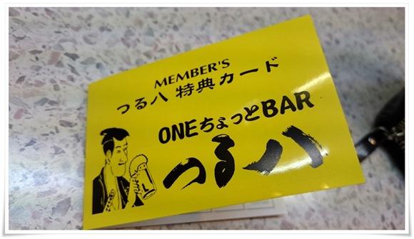 特典カード@立飲み居酒屋つる八
