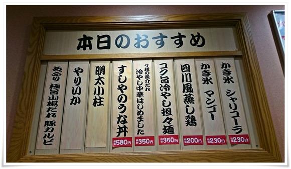本日のおすすめ@くら寿司 小倉到津店