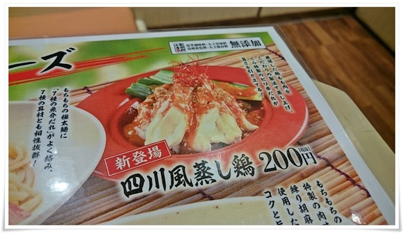 四川風蒸し鶏メニュー@くら寿司 小倉到津店