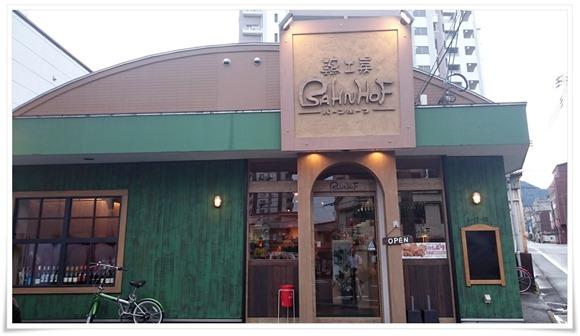 鶏工房 バーンホーフ@八幡東区西本町