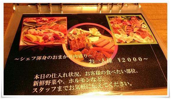 おまかせ肉盛りメニュー@個室型焼肉 鞍牟(ぐらむ)