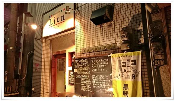 Lien@八幡西区黒崎