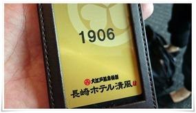 1906号室@長崎ホテル清風
