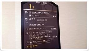 館内ご案内@長崎ホテル清風