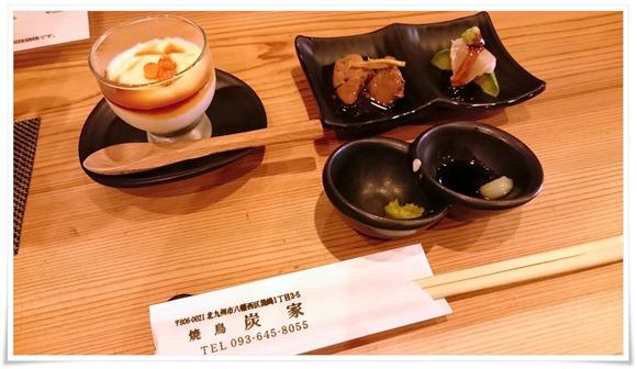 煮肝&鶏アボカド@焼鳥 炭家(すみか)