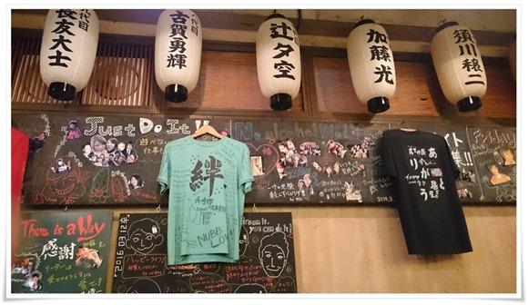 店内の黒板@居ざけ屋(いざけや)