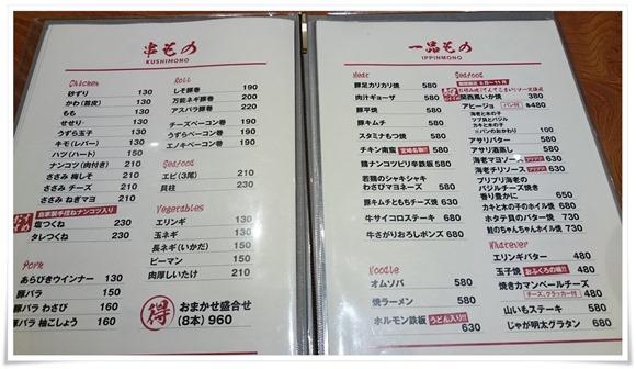 串ものメニュー@やきとり道場 住吉店