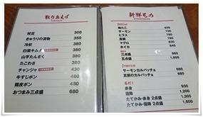 取りあえずメニュー@やきとり道場 住吉店