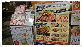 肉メニュー@BONまるしゃん