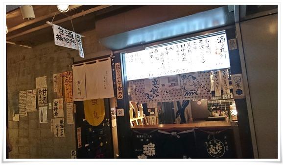 酒の九州@Hakata9