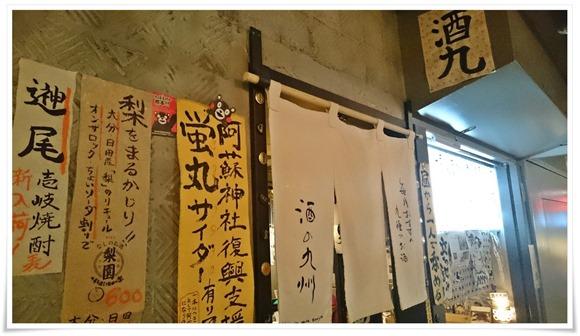 店舗入口@酒の九州