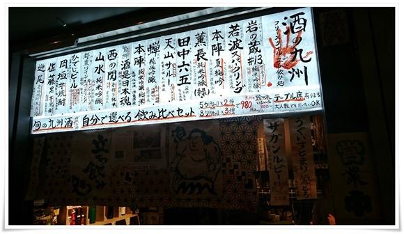 お酒メニュー@酒の九州