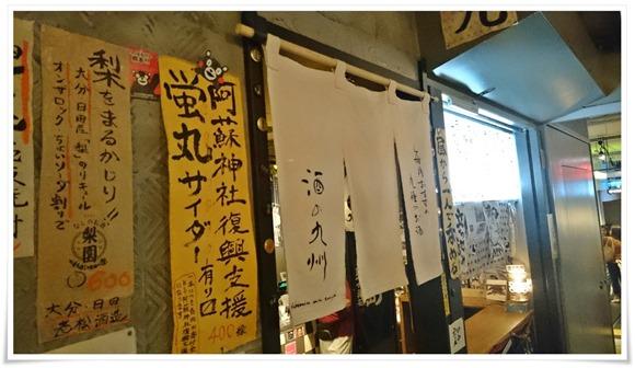 酒の九州@Hakata9(アミュプラザ博多)