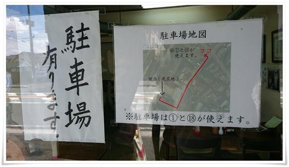 駐車場完備@龍昌(りゅうしょう)