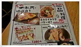一品料理メニュー@浜焼き串揚げ角打ち しらすくじら
