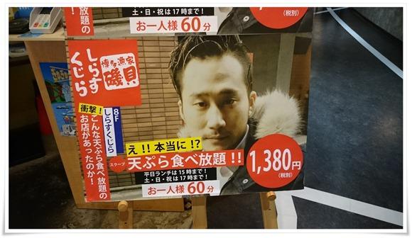 天ぷら食べ放題@天ぷら角打ち しらすくじら