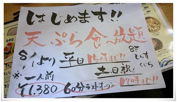 60分ラストオーダー@天ぷら角打ち しらすくじら