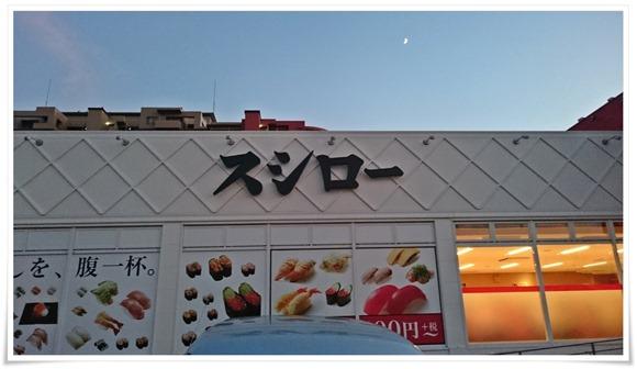 スシロー戸畑鞘ヶ谷店@戸畑区