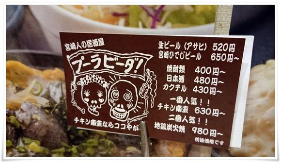 うめっちゃが食堂 by プーラビーダ