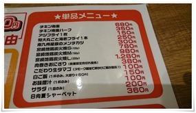 単品メニュー@うめっちゃが食堂