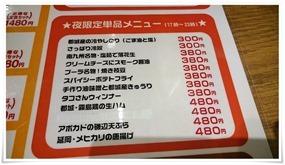 夜限定メニュー@うめっちゃが食堂
