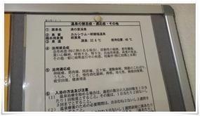 温泉成分@湯の里渓泉(ゆのさと けいせん)