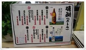 焼酎ボトルメニュー@鉄板焼鶏いしちゃん